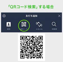 「QRコード検索する場合」のイメージ画像