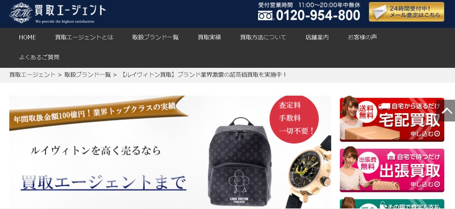 大切なLouis Vuitton(ルイヴィトン)を売るなら「買取エージェント」のイメージ画像